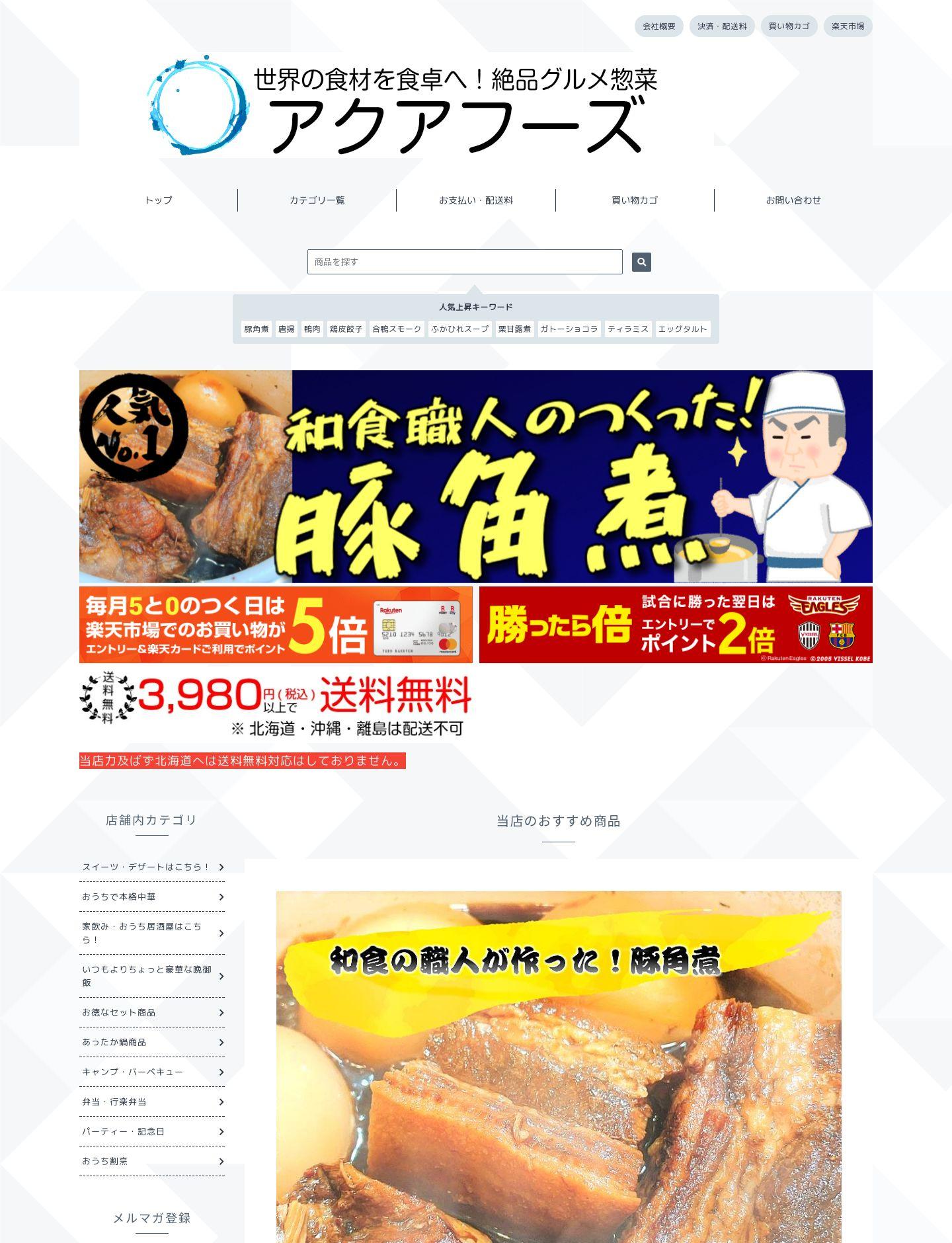 絶品グルメ惣菜アクアフーズ様 サイト画像