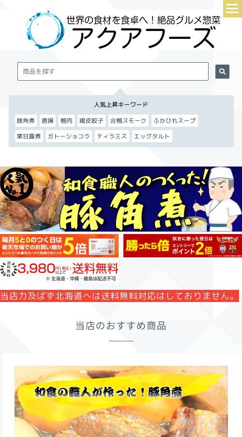 絶品グルメ惣菜アクアフーズ様 サイト画像 スマホ