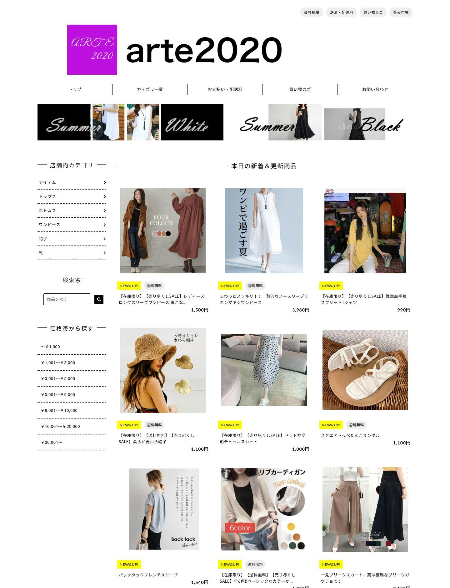 arte2020様 サイト画像