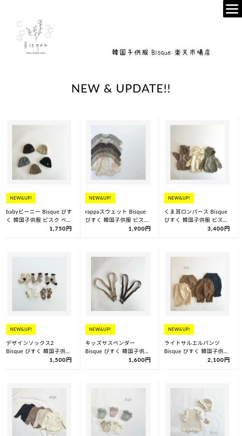 韓国子供服 Bisque 楽天市場店様 サイト画像 スマホ