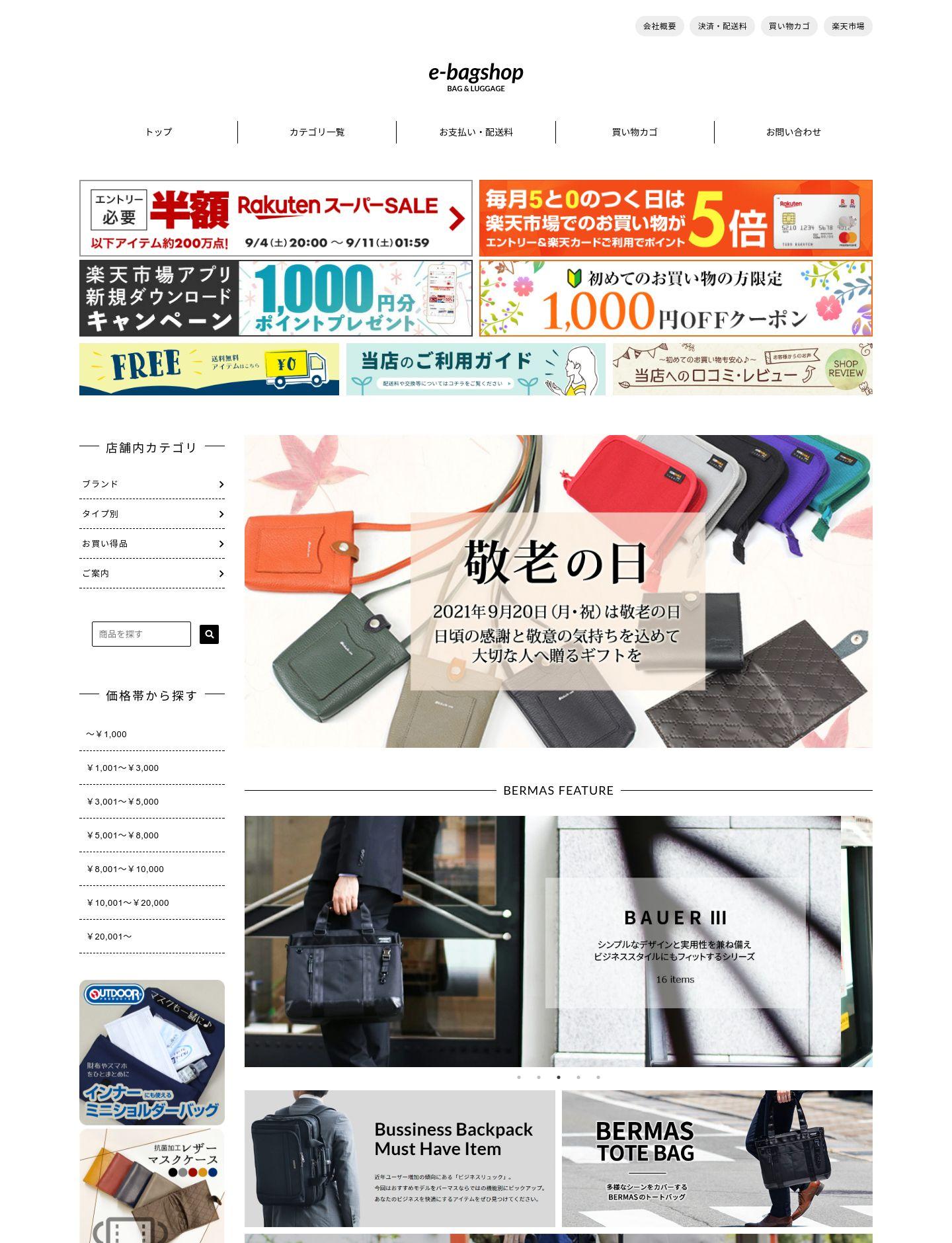 e-Bagshop様 サイト画像