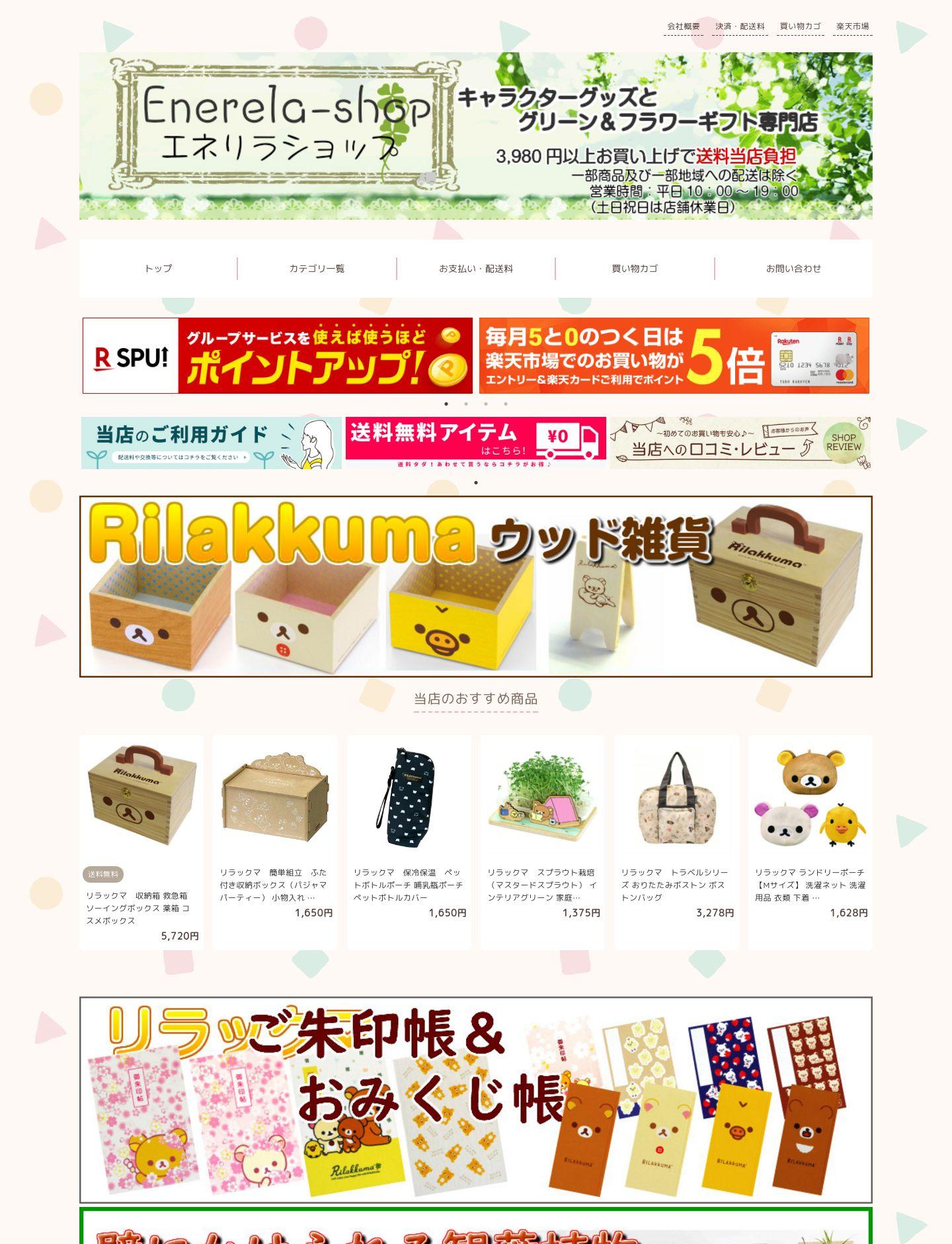 Enerela-shop様 サイト画像