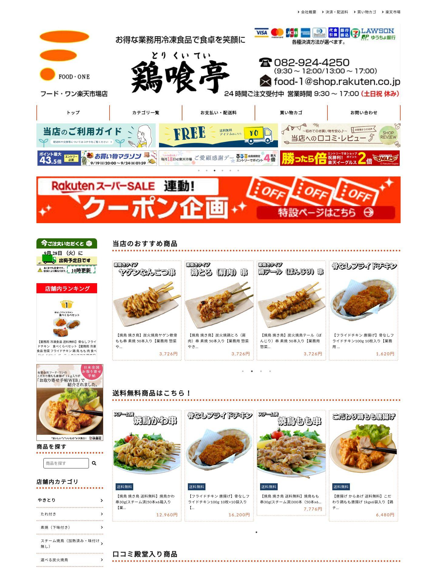 フード・ワン 楽天市場店様 サイト画像