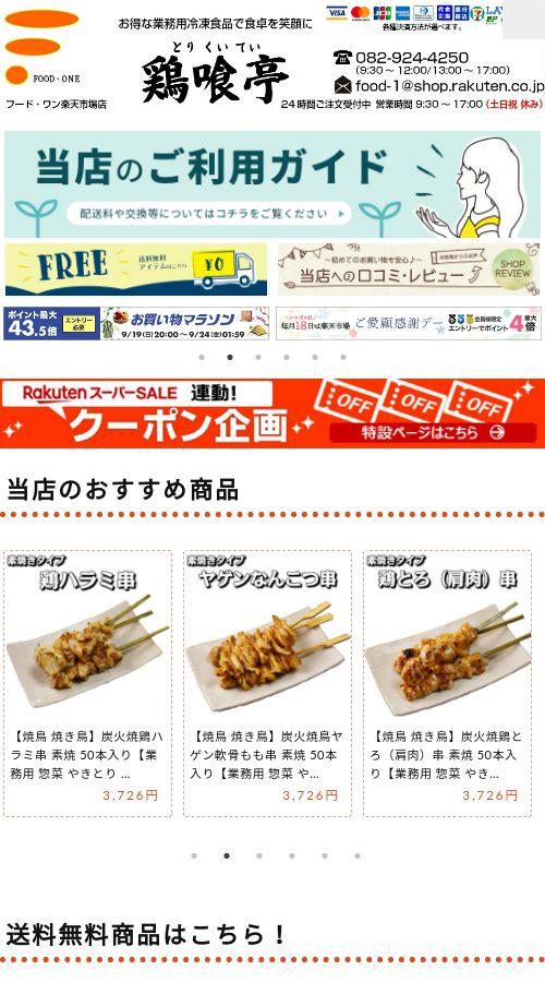 フード・ワン 楽天市場店様 サイト画像 スマホ