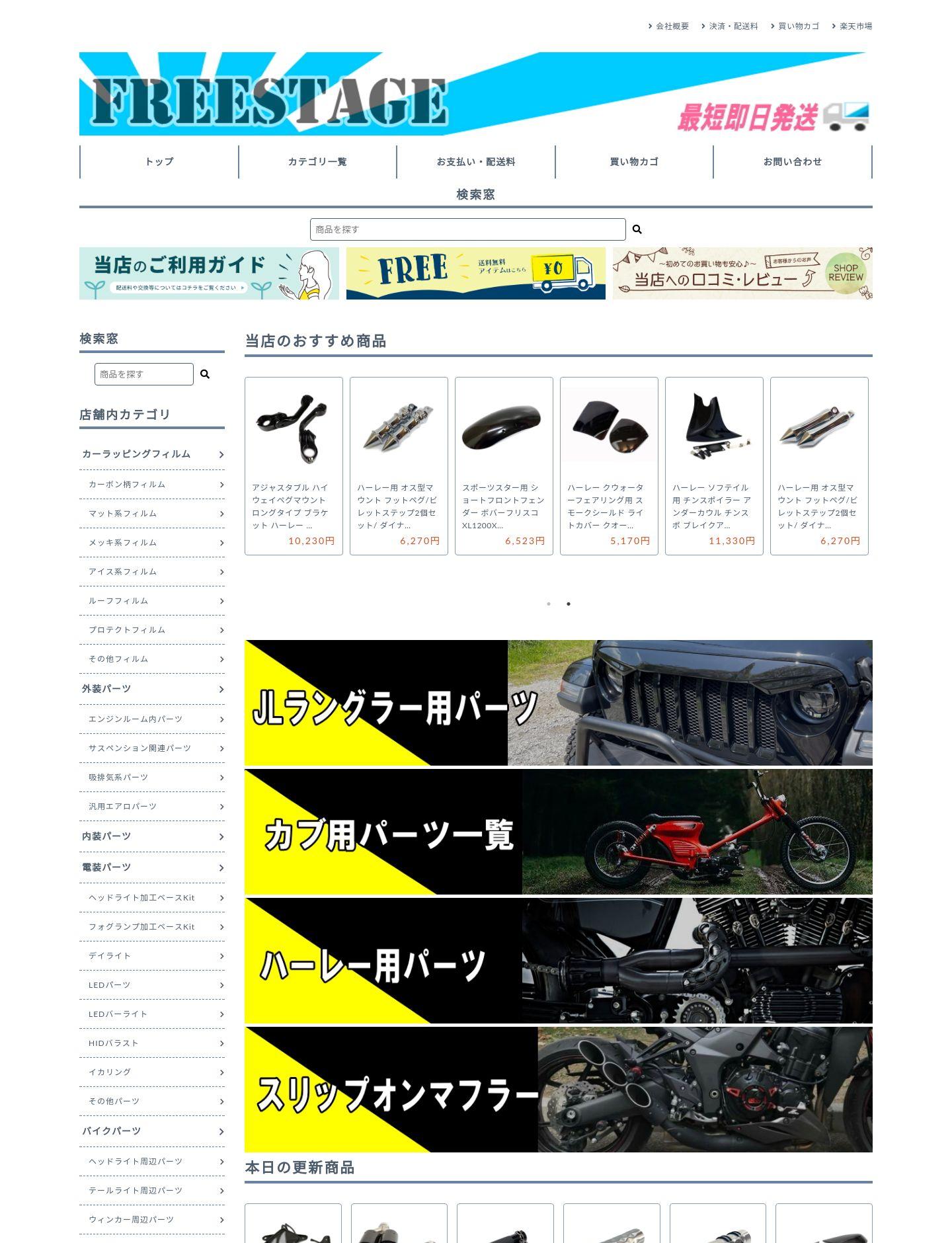 フリーステージ楽天市場店様 サイト画像