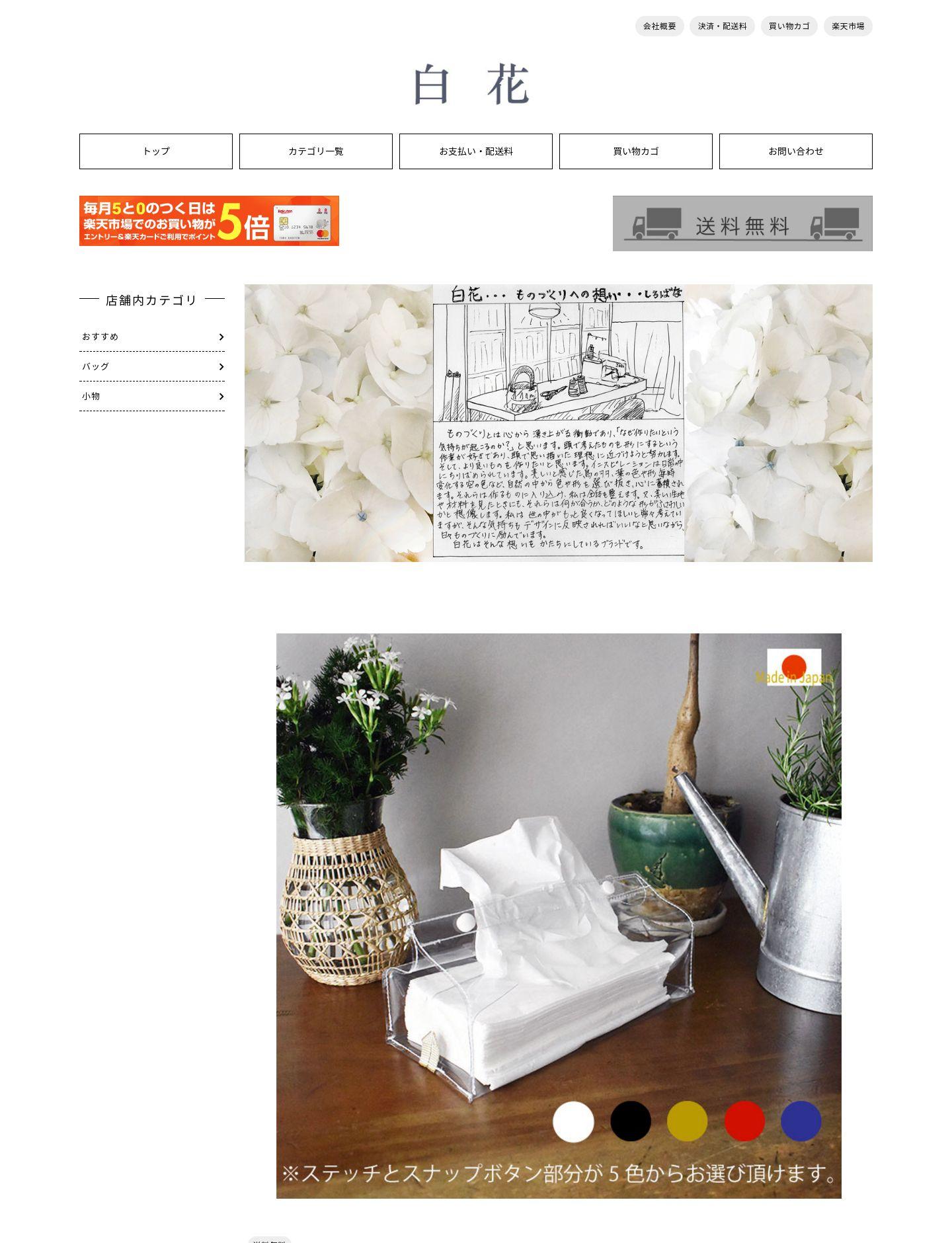 白花様 サイト画像