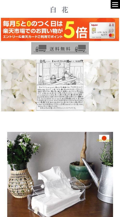 白花様 サイト画像 スマホ