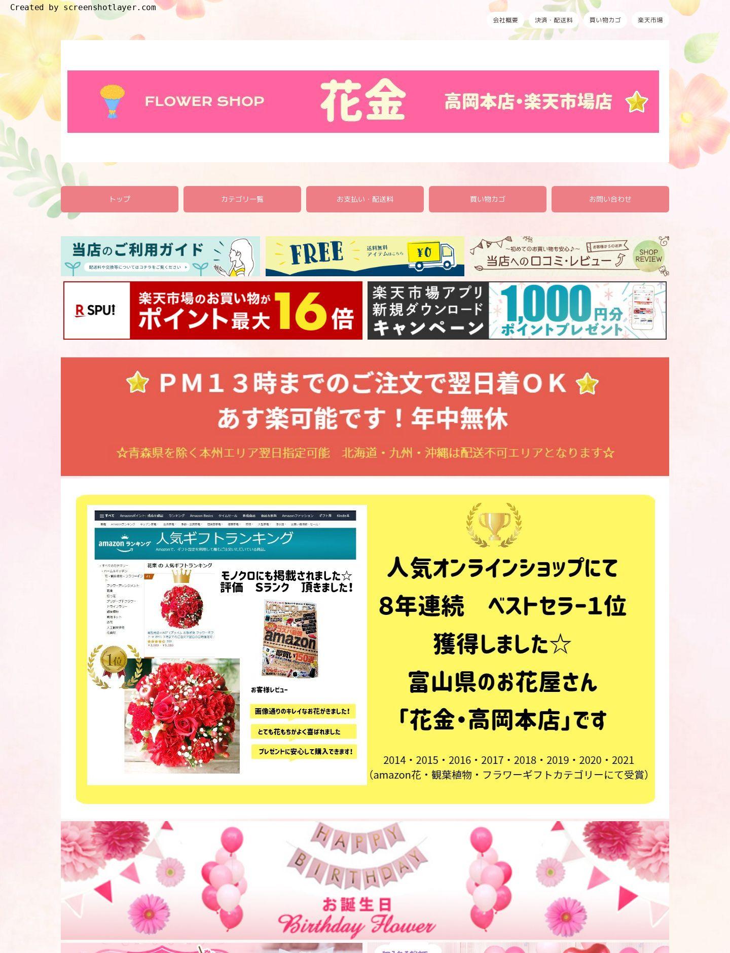花金・高岡本店 楽天市場店様 サイト画像