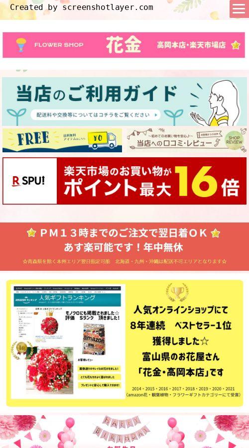 花金・高岡本店 楽天市場店様 サイト画像 スマホ