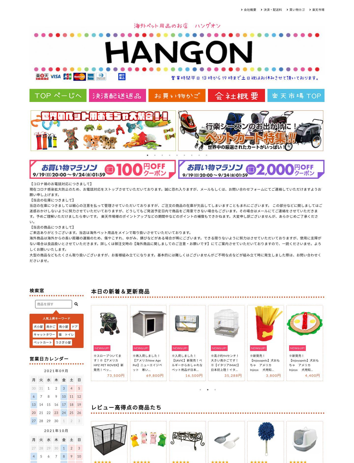 HANGON様 サイト画像