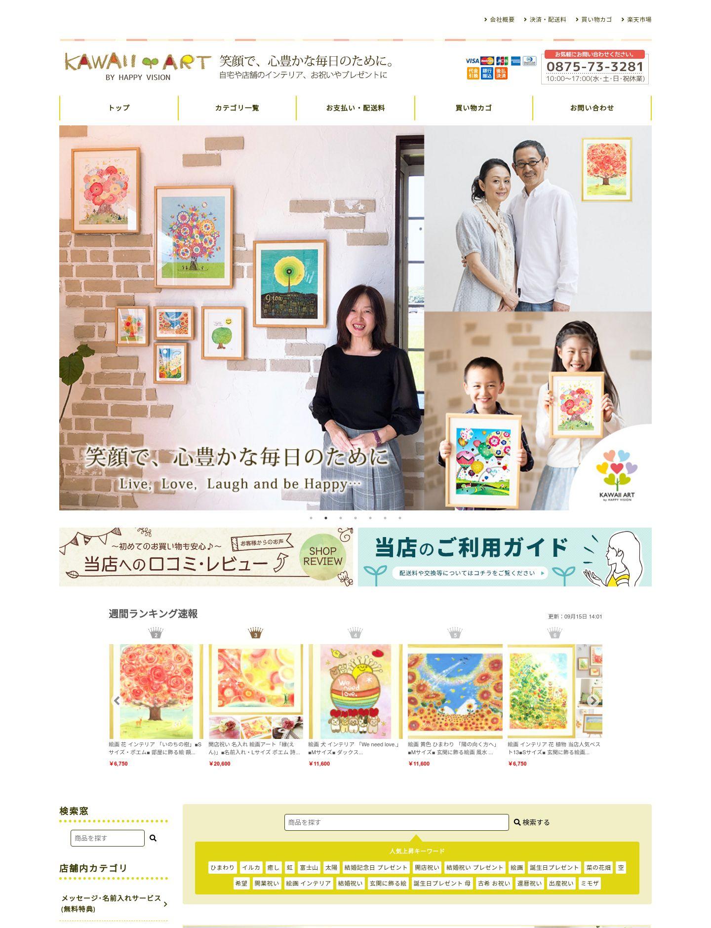絵画インテリア・贈り物 KawaiiArt様 サイト画像