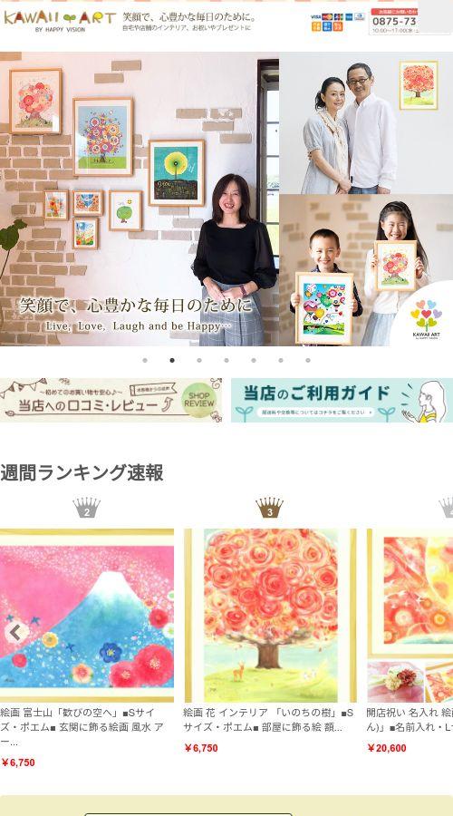 絵画インテリア・贈り物 KawaiiArt様 サイト画像 スマホ
