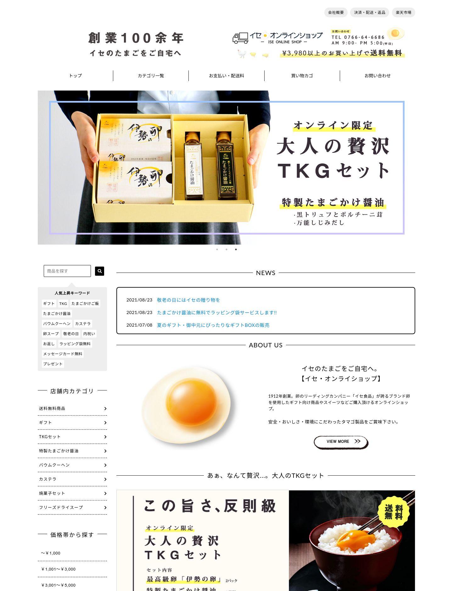 イセ・オンラインショップ様 サイト画像