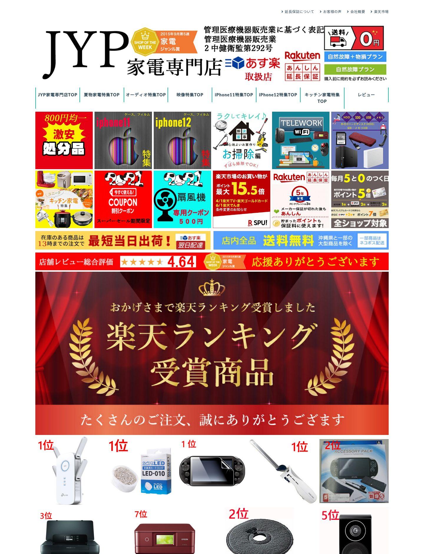 JYP家電専門店様 サイト画像
