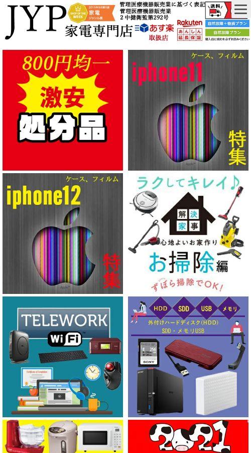 JYP家電専門店様 サイト画像 スマホ