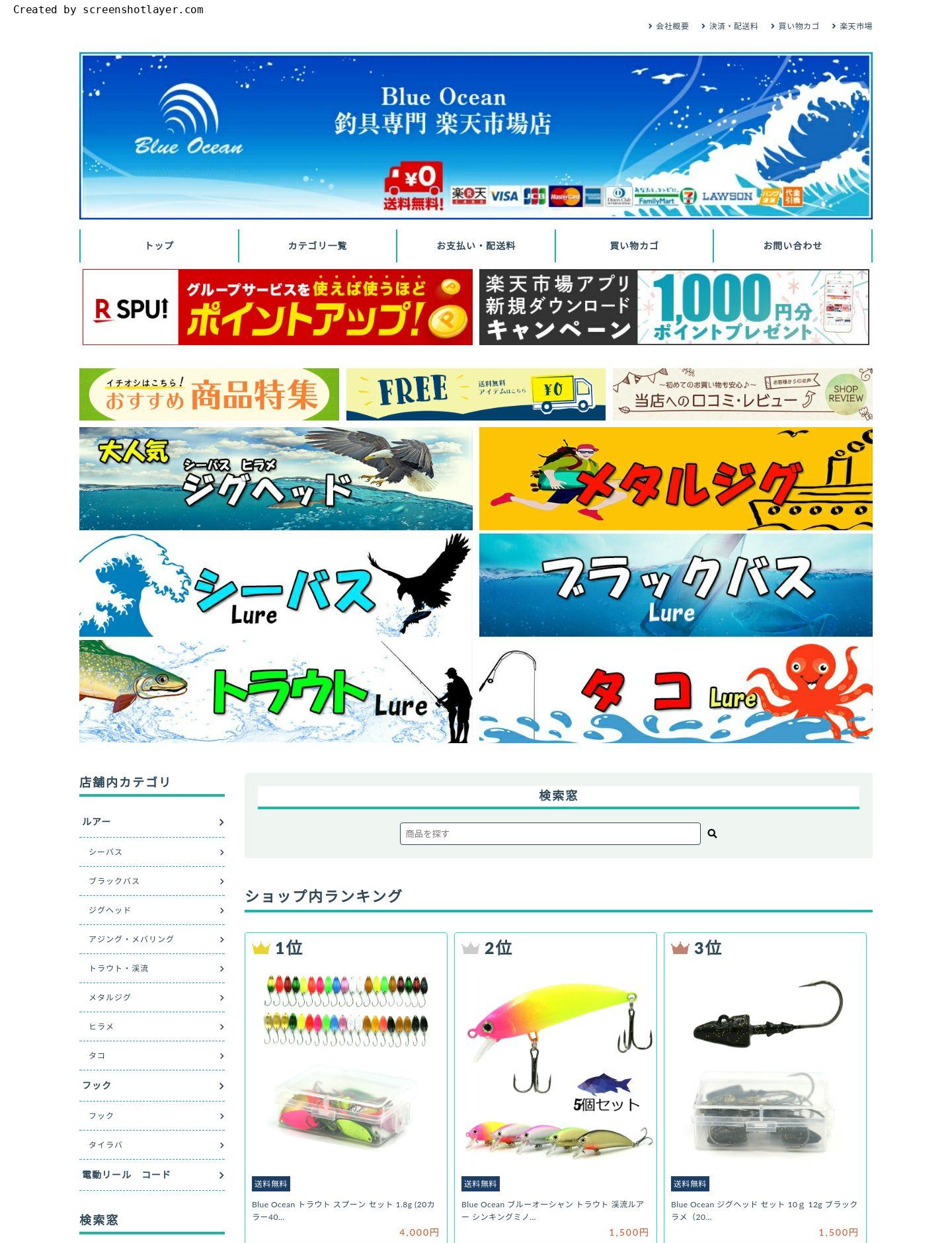 Blue Ocean 釣具専門 楽天市場店様 サイト画像