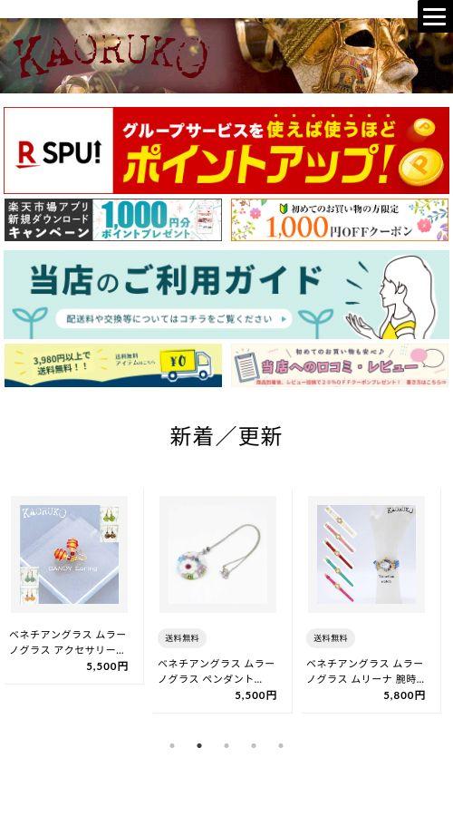 KAORUKO様 サイト画像 スマホ