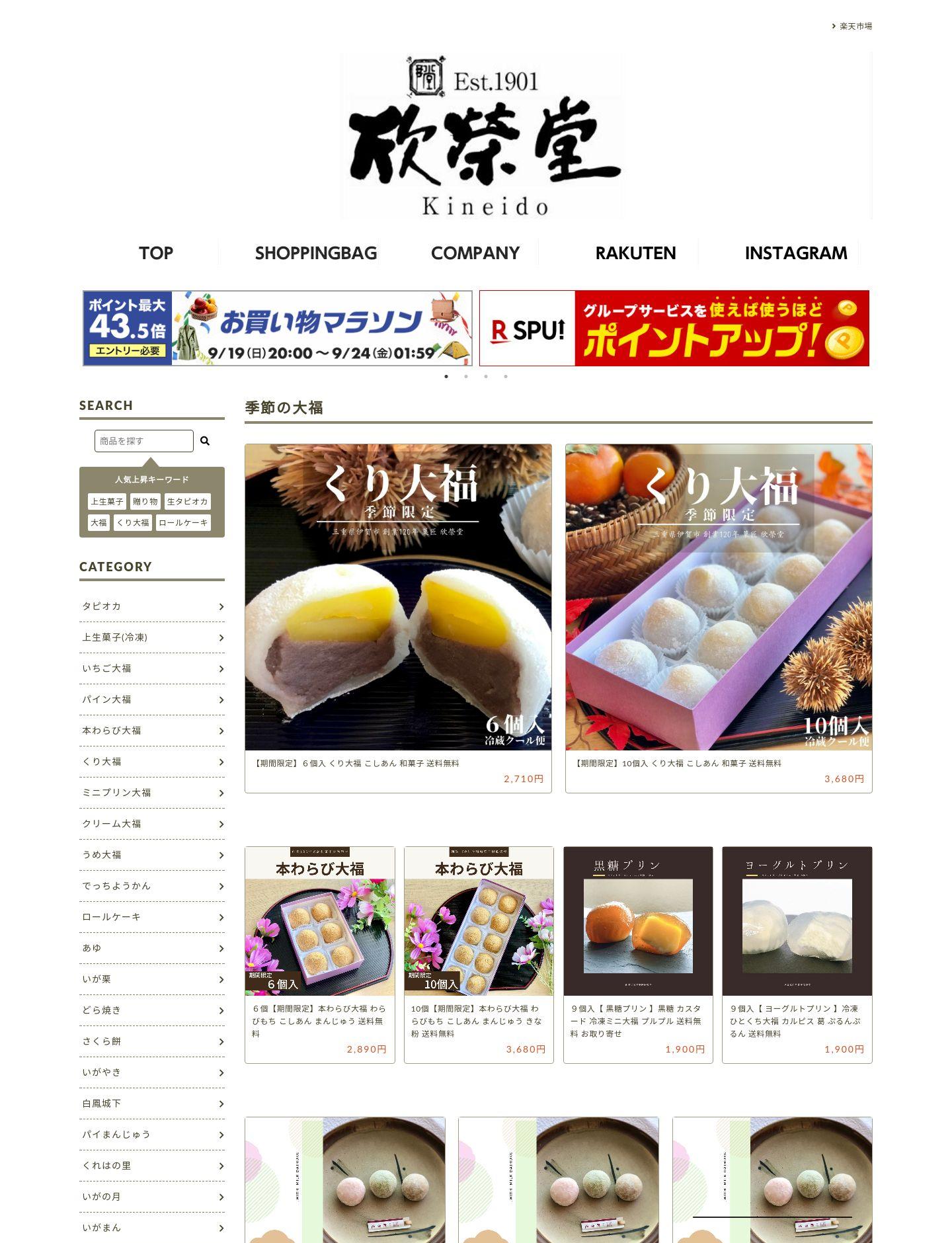 欣榮堂様 サイト画像