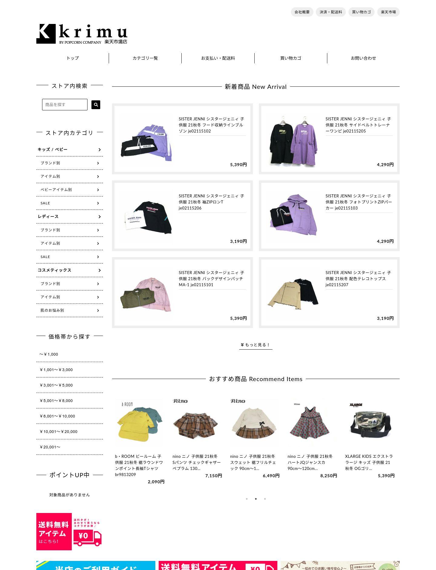 krimu 楽天市場店様 サイト画像