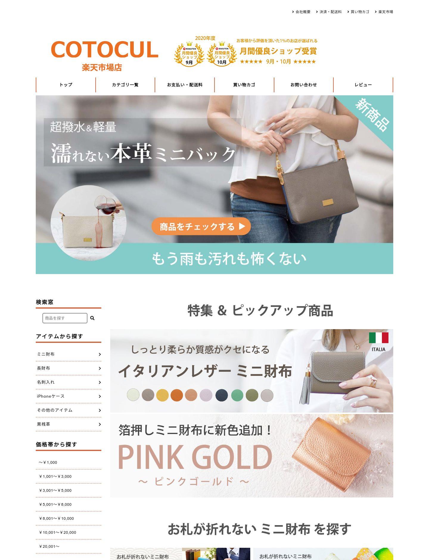 COTOCUL(コトカル)様 サイト画像