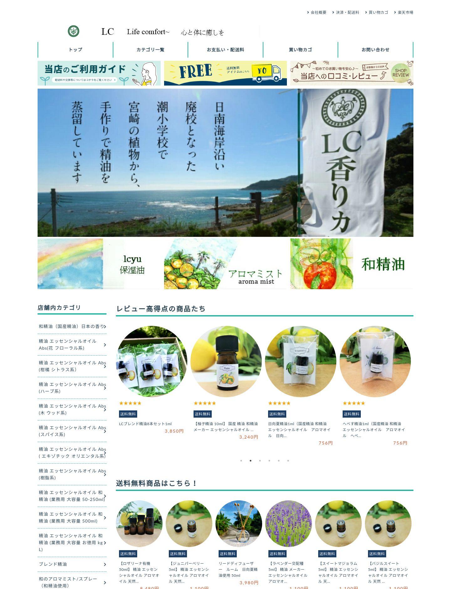 LC宮崎 楽天市場店様 サイト画像