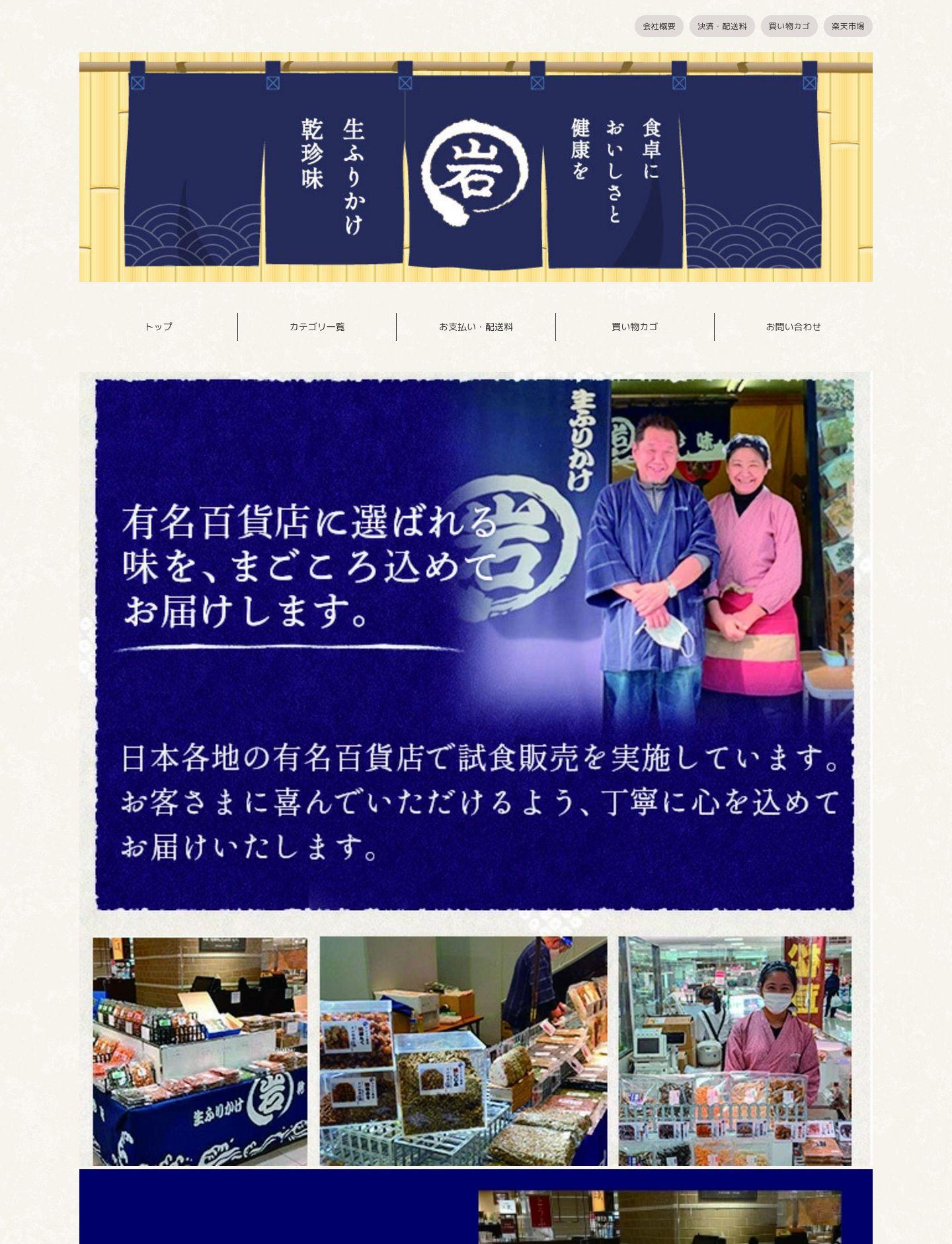 マルイワ食品 楽天市場店様 サイト画像