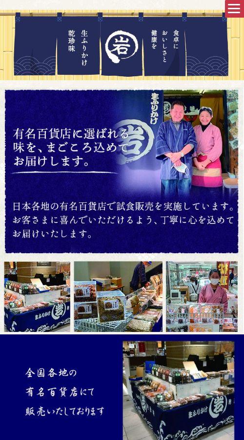 マルイワ食品 楽天市場店様 サイト画像 スマホ