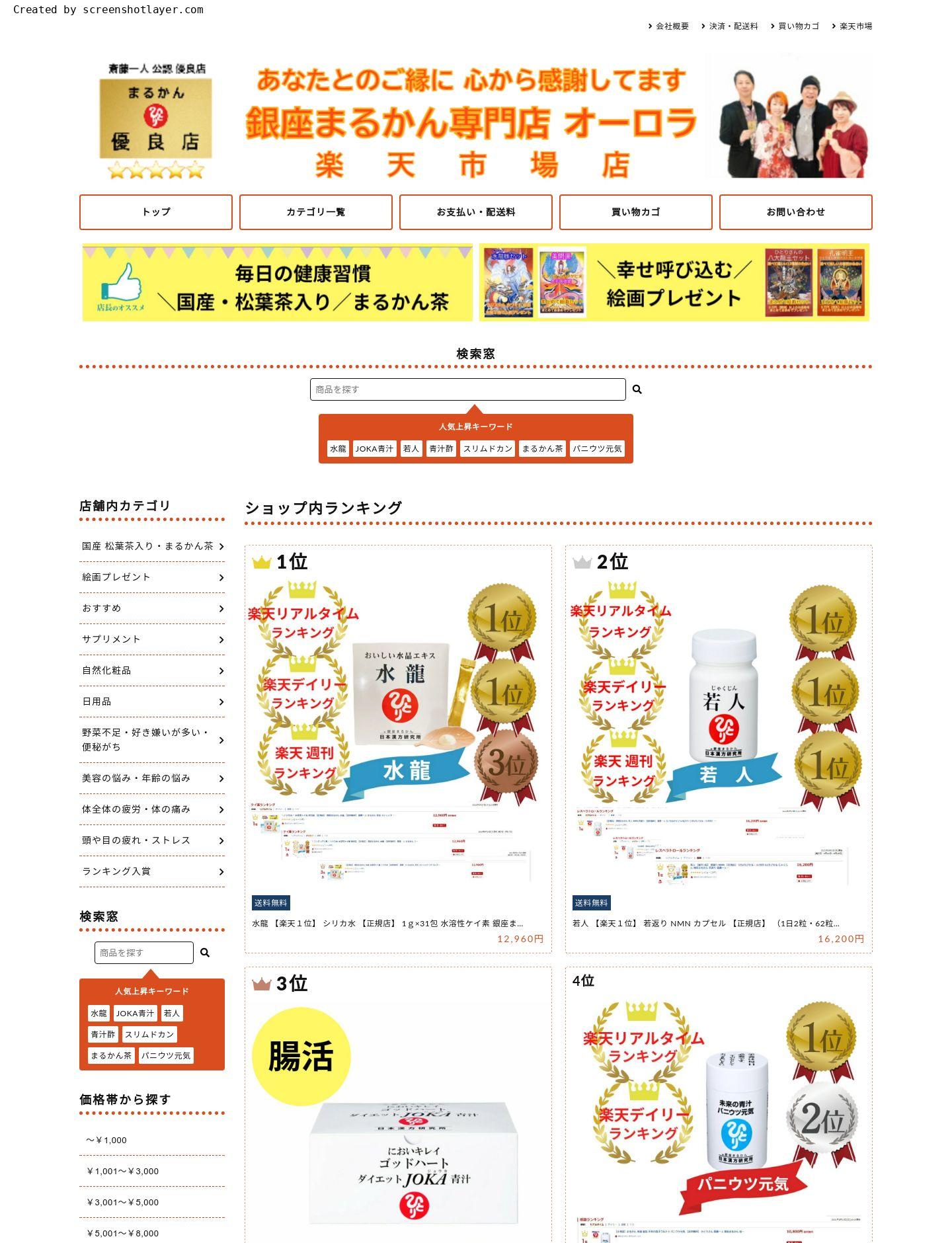銀座まるかん専門店オーロラ様 サイト画像