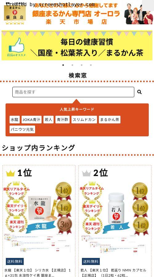 銀座まるかん専門店オーロラ様 サイト画像 スマホ