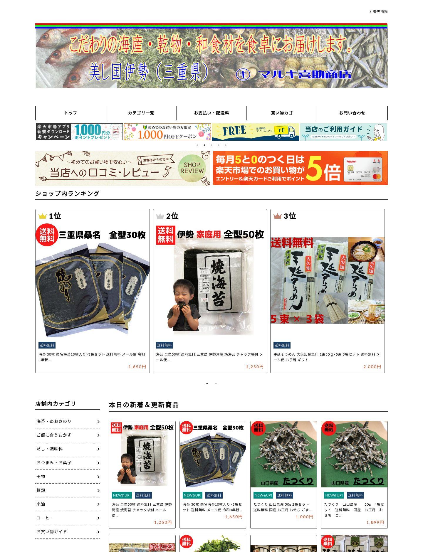 マルキ喜助商店様 サイト画像