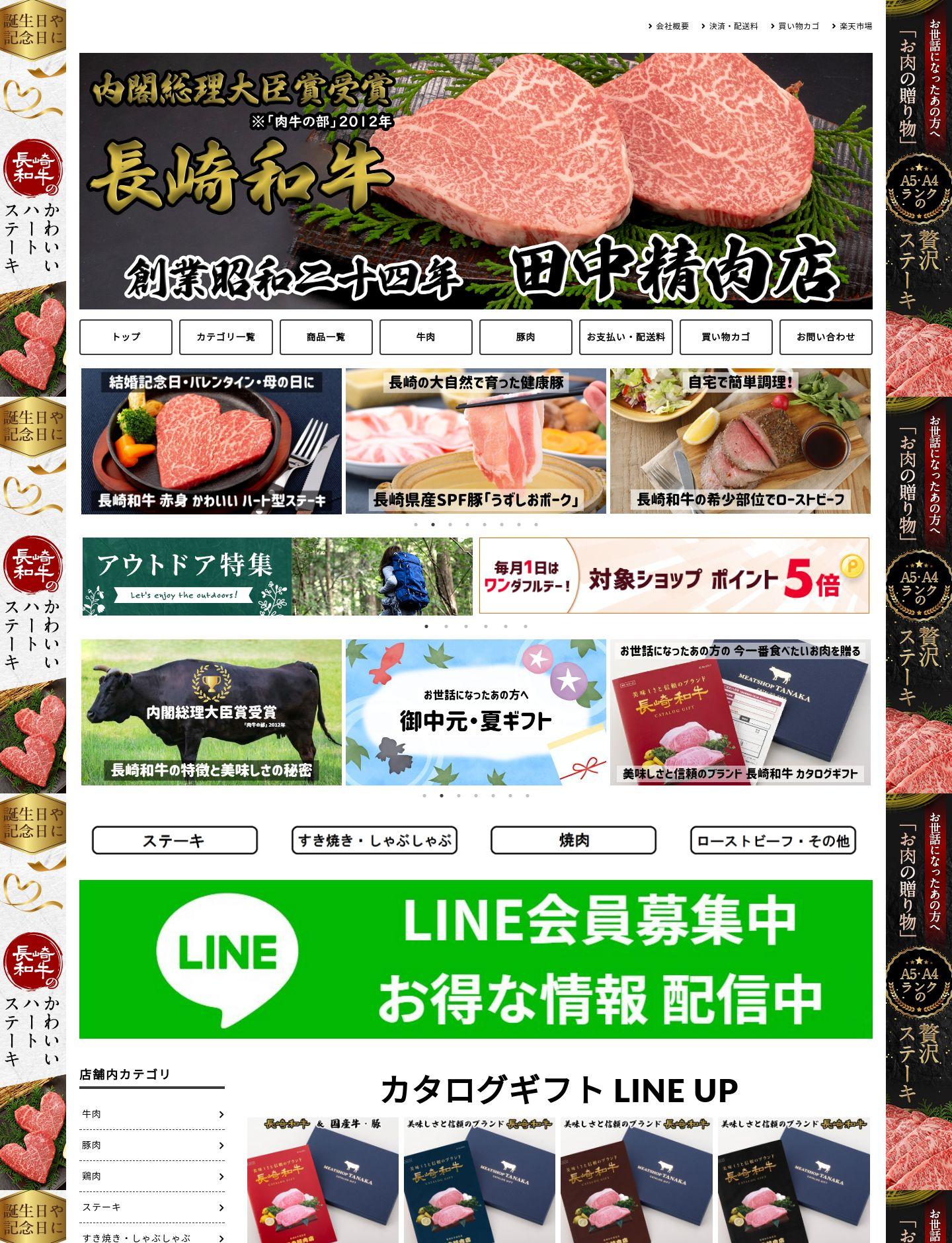 長崎和牛通販 田中精肉店様 サイト画像