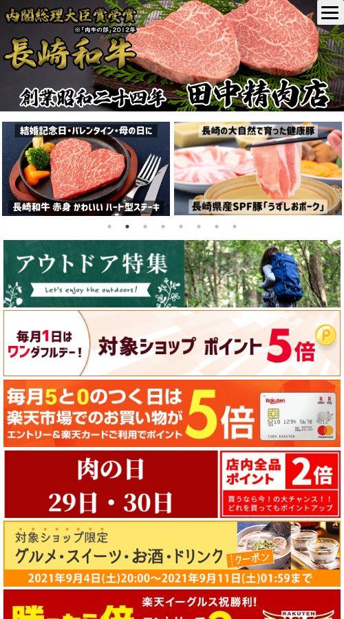 長崎和牛通販 田中精肉店様 サイト画像 スマホ