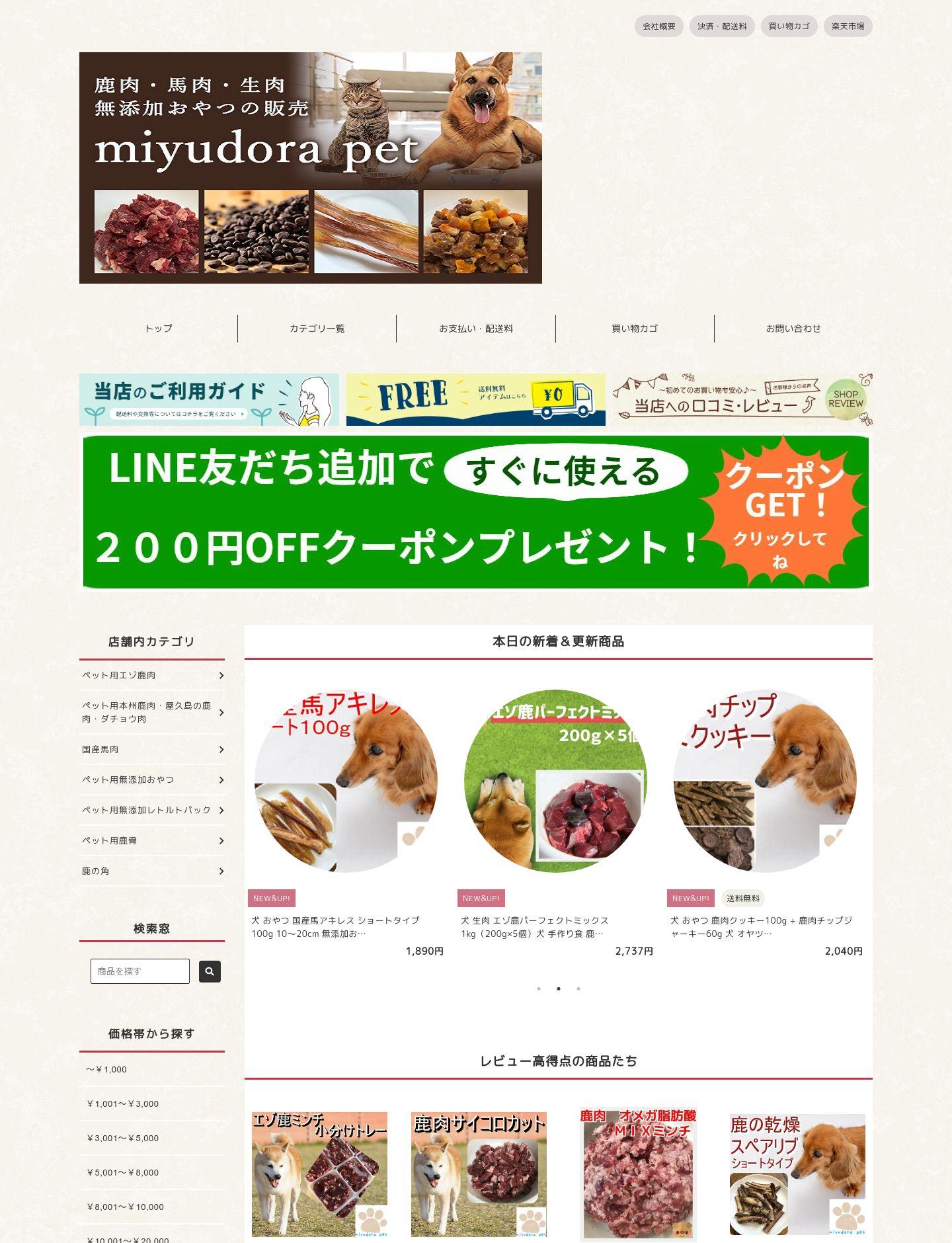 犬のおやつ 生肉 miyudora pet様 サイト画像