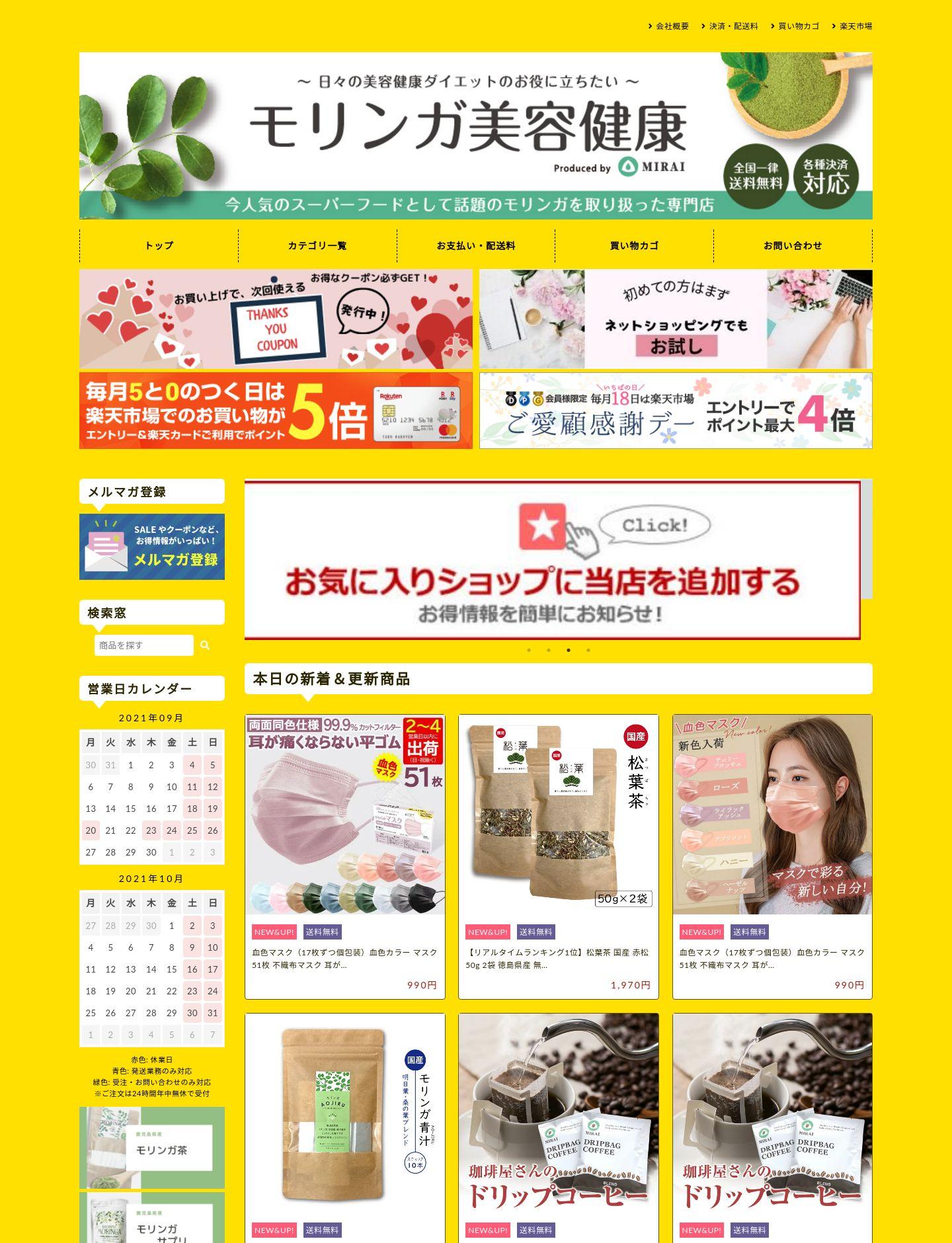 モリンガ美容健康様 サイト画像