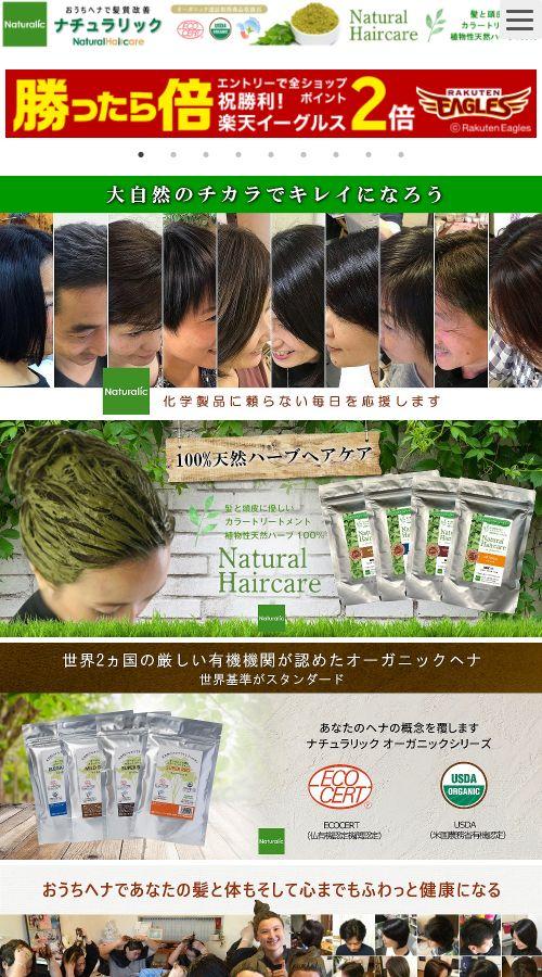 ヘナカラー白髪染めなら Naturalic様 サイト画像 スマホ