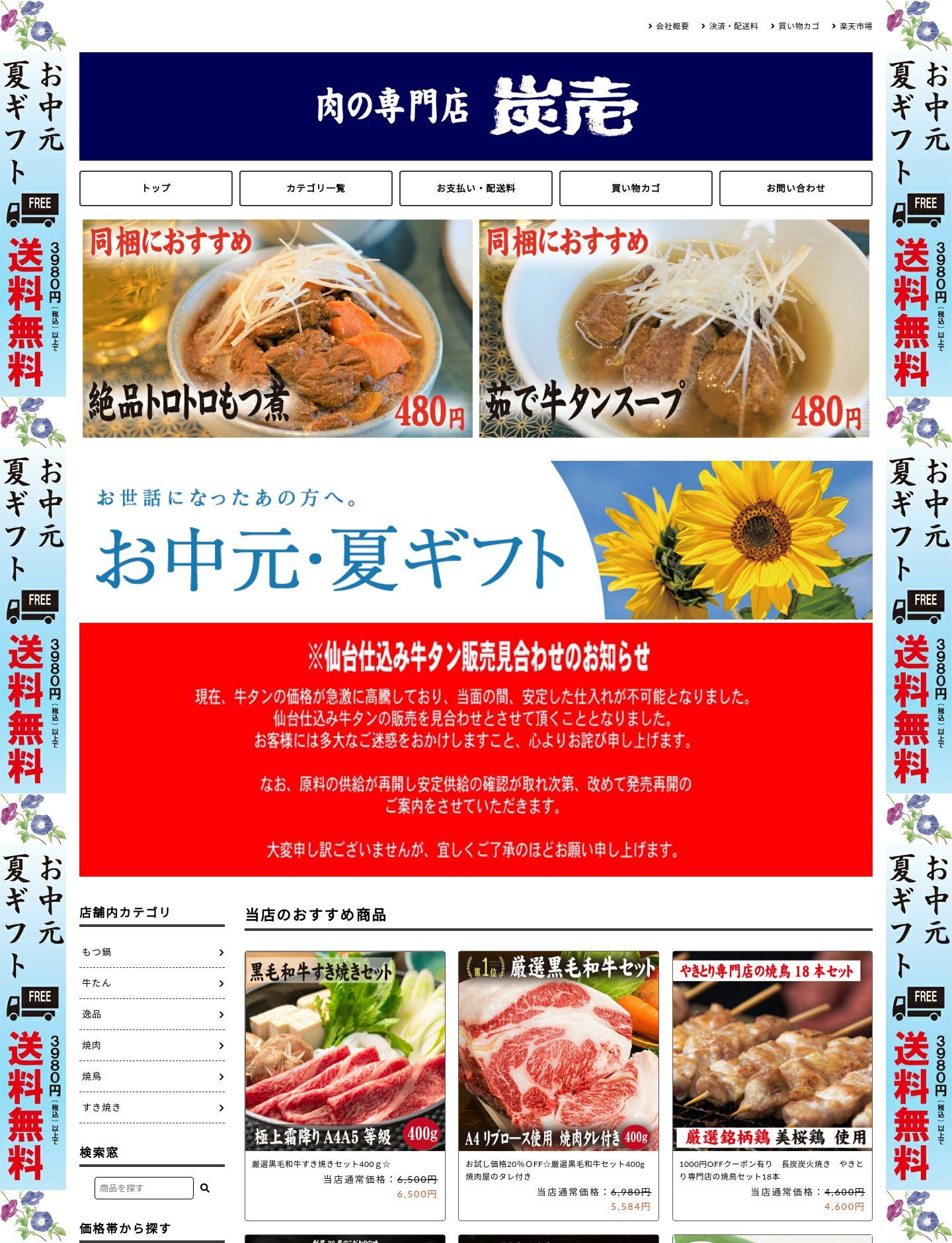 肉の専門店 すみいち様 サイト画像