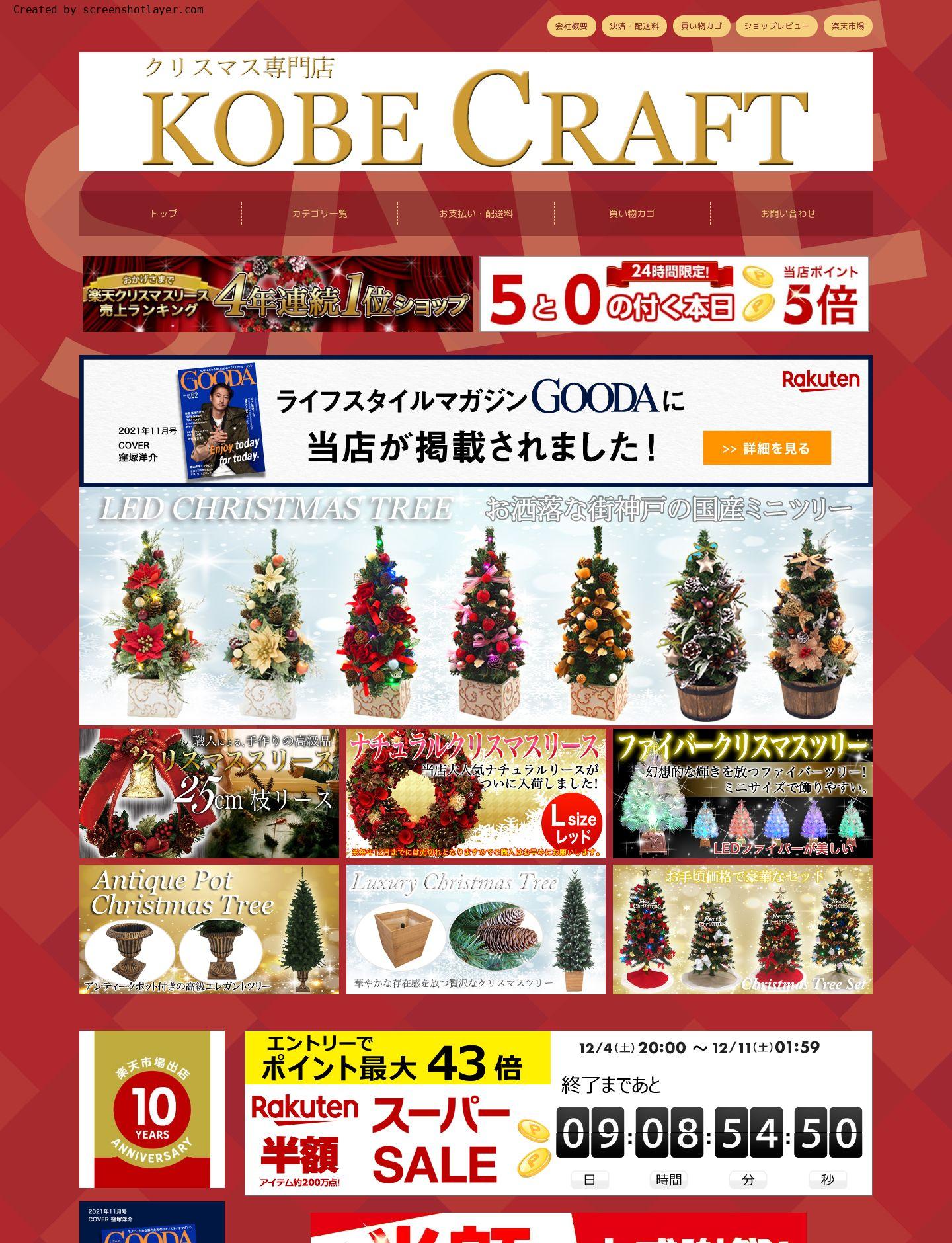 クリスマス専門店 KOBE CRAFT様 サイト画像