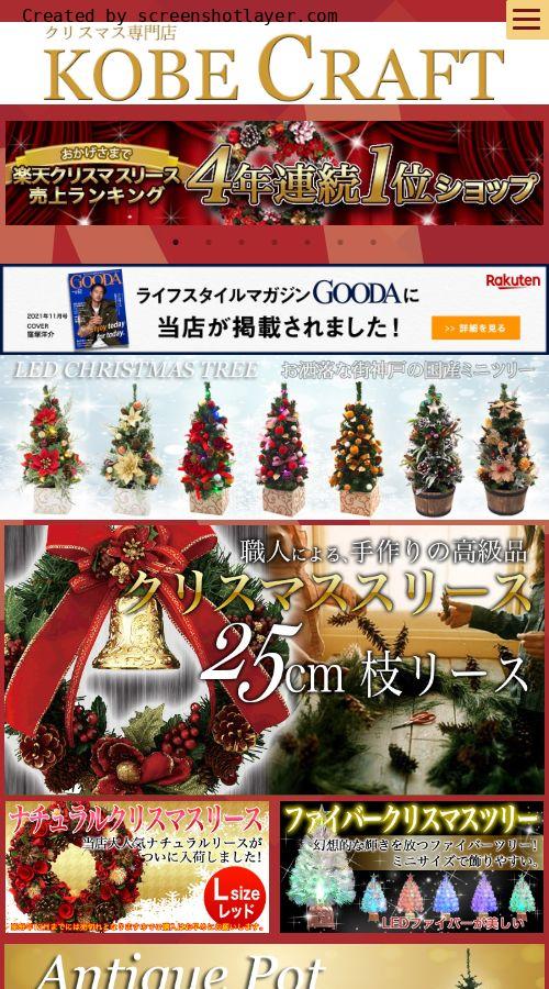 クリスマス専門店 KOBE CRAFT様 サイト画像 スマホ