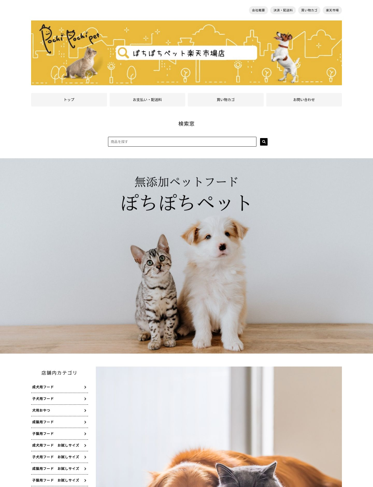 ぽちぽちペット楽天市場店様 サイト画像