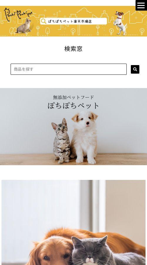 ぽちぽちペット楽天市場店様 サイト画像 スマホ