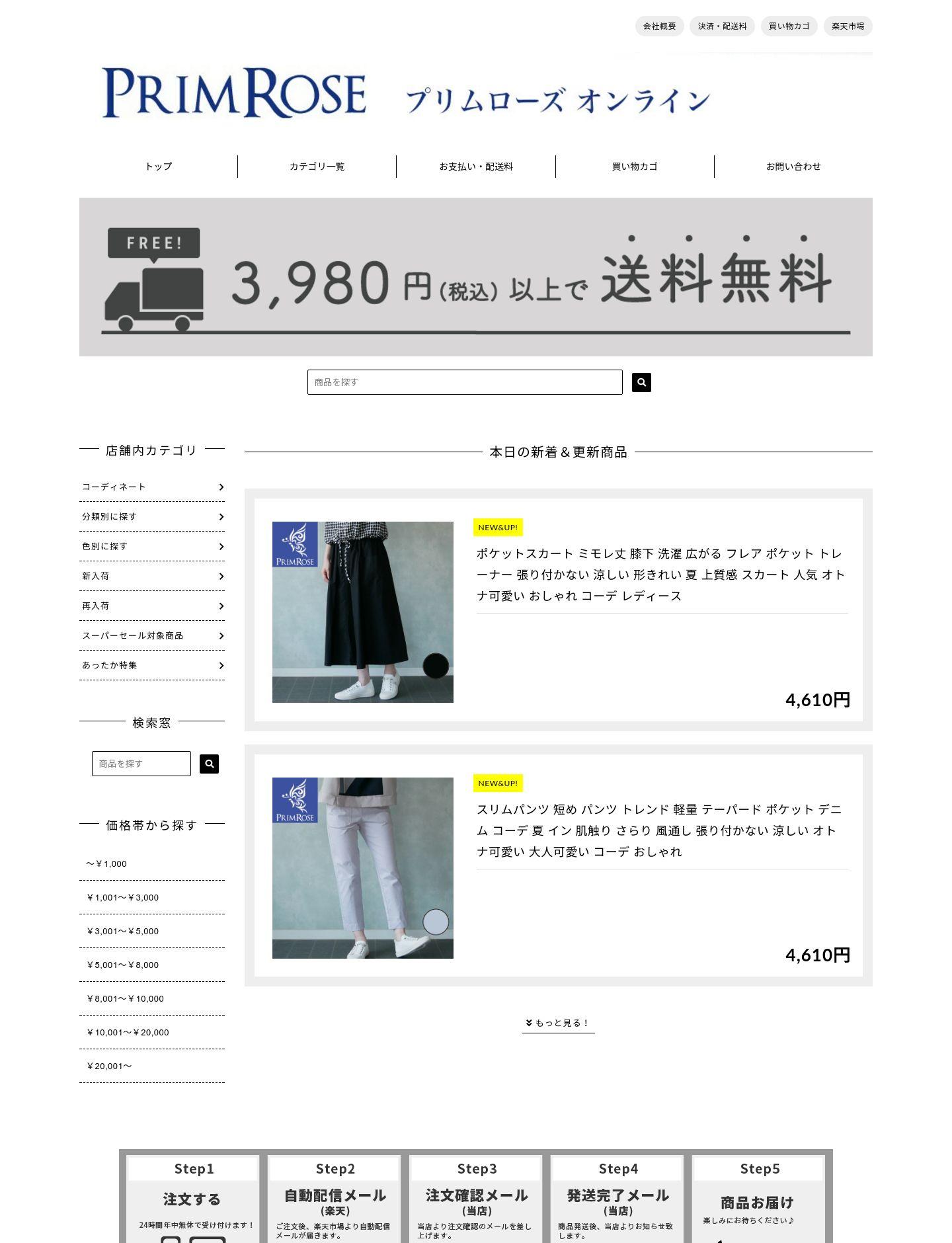 プリムローズオンライン様 サイト画像