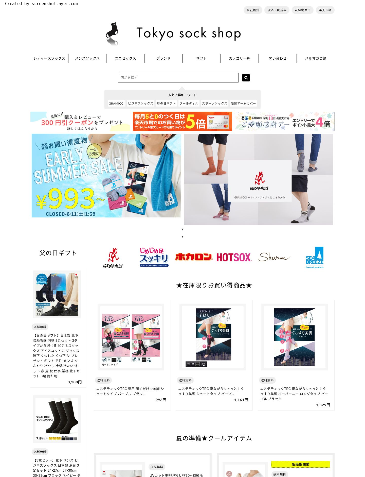 Tokyo sock shop様 サイト画像