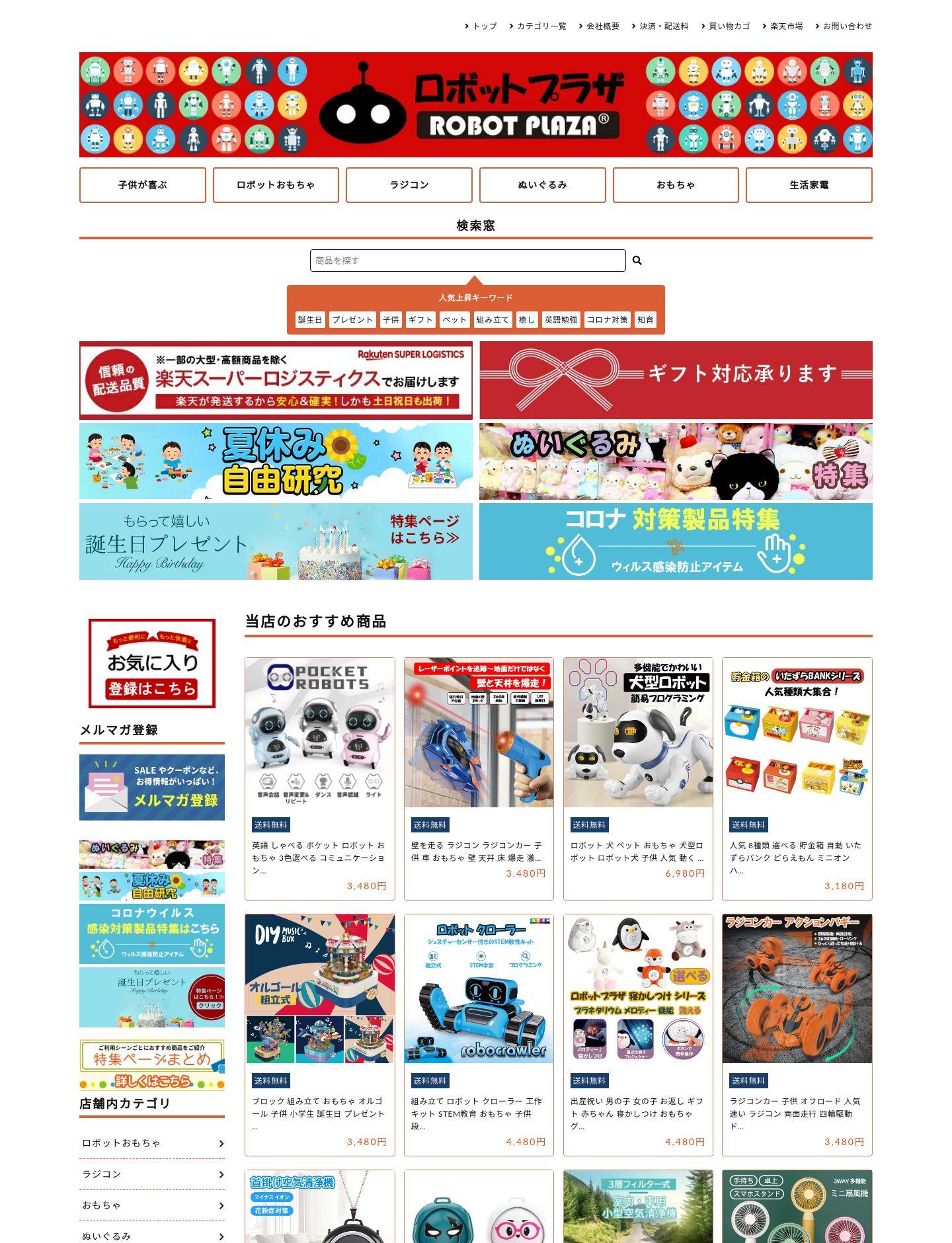 ロボットプラザ様 サイト画像