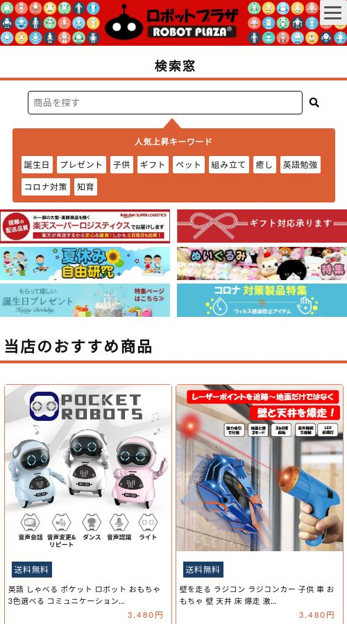 ロボットプラザ様 サイト画像 スマホ