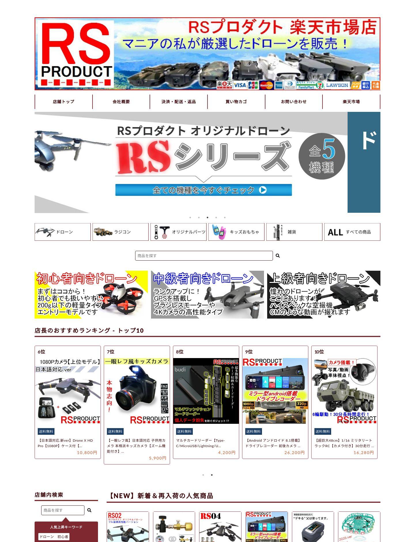 RSプロダクト 楽天市場店様 サイト画像