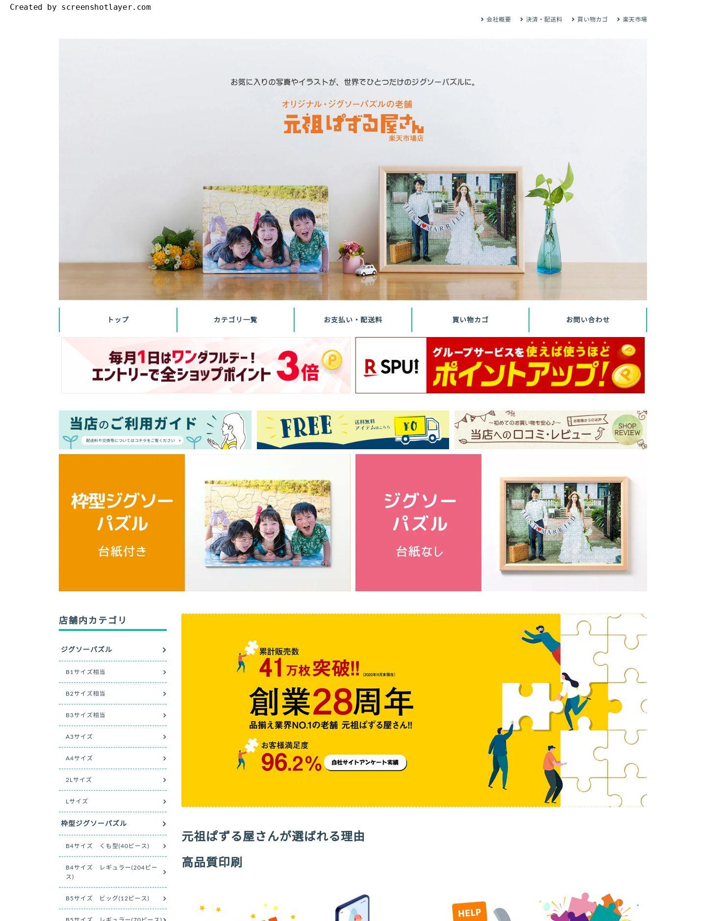元祖ぱずる屋さん 楽天市場店様 サイト画像