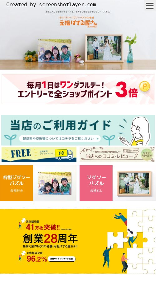 元祖ぱずる屋さん 楽天市場店様 サイト画像 スマホ