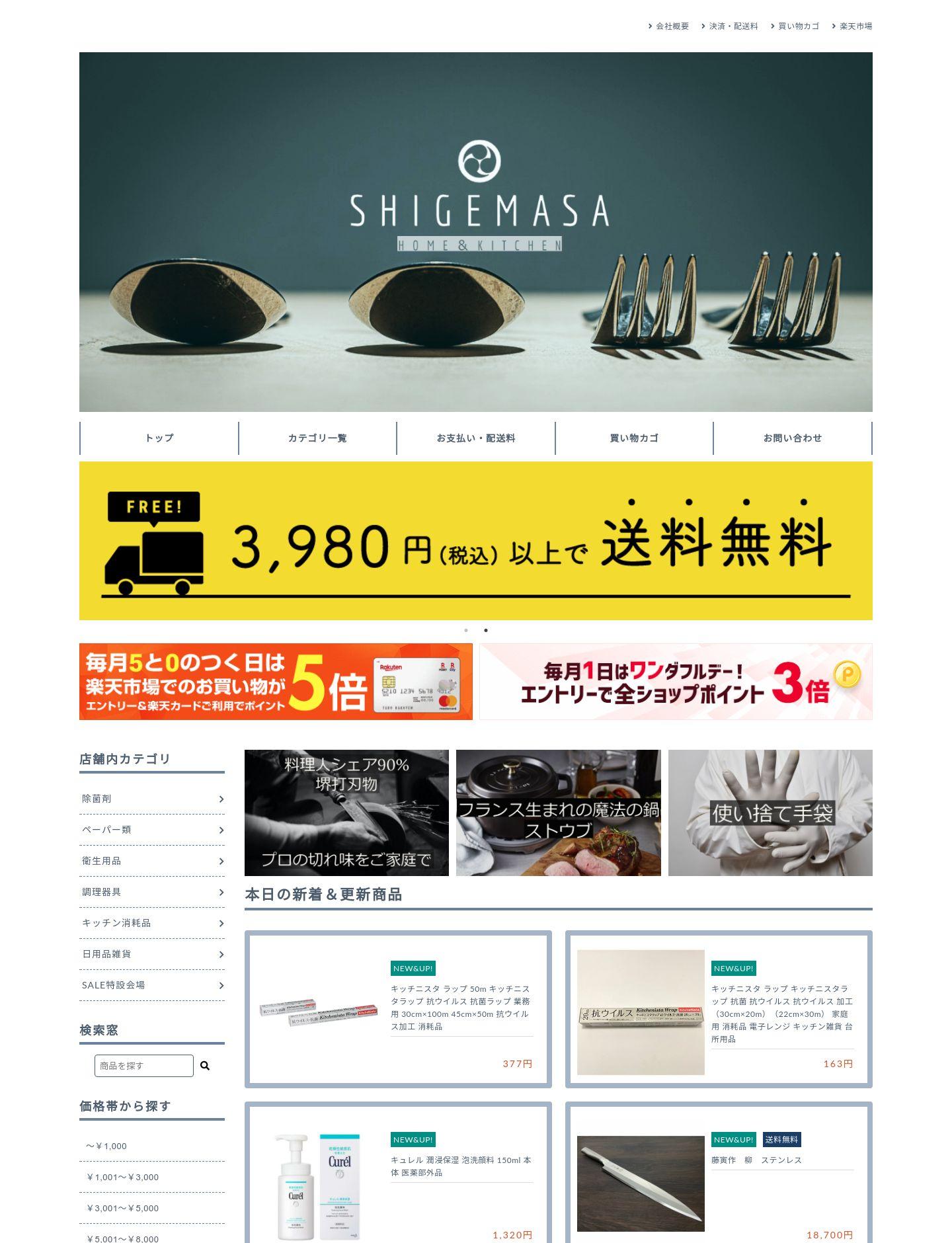 SHIGEMASA様 サイト画像