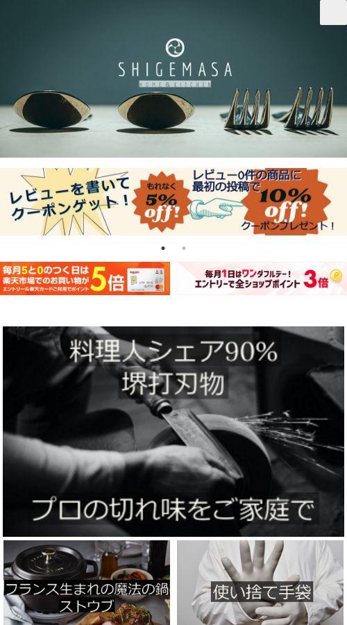 SHIGEMASA様 サイト画像 スマホ