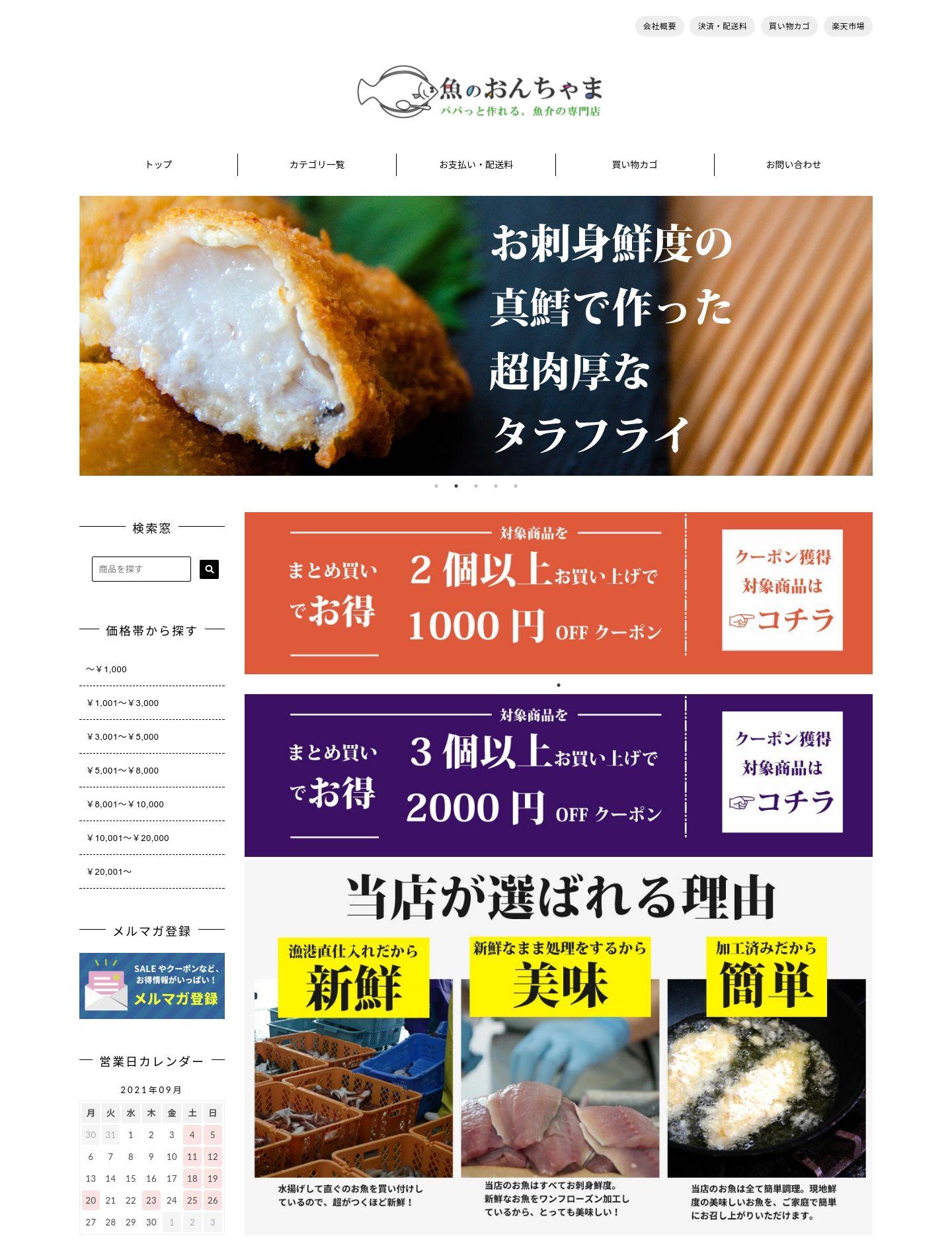 魚のおんちゃま 楽天市場店様 サイト画像